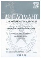 Дипломы и награды компании «ТИТАН ЛЮКС»