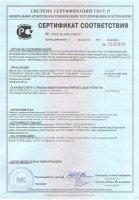 Документы подтверждающие качество продукции компании «ТИТАН ЛЮКС»